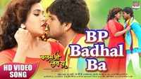 Watch: Khesari Lal Yadav and Kajal Raghwani latest Bhojpuri song 'BP Badhal Ba' from 'Balam Ji Love You'