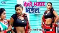 Latest Bhojpuri song 'Devre Bhatar Bhail' from 'Jawani Jhandu Baam Bhail Ba' sung by Ram Sonkar