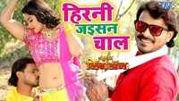 Watch: Bhojpuri Song 'Hirani Jaisan Chal' from 'Main Super King Don Hu' sung by Kalpana and Mohan Rathore