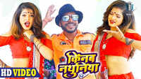 Latest Bhojpuri Song 'Kinab Nathuniya' Sung By Amit Premi