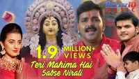 Watch: Bhojpuri song 'Teri Mahima Hai Sabse Nirali' from 'Saiyan Superstar' Ft. Pawan Singh and Akshara Singh