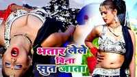 Latest Bhojpuri song 'Bhatar Hamar Gal Gail Re' from 'Bhatar Kamjor 2' sung by Rahul Hulchal Pandey