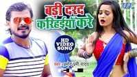 Latest Bhojpuri song 'Jab Jab Saiya Kare' sung by Pramod Premi Yadav
