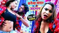 Latest Bhojpuri song 'Natiya Ke Beta Karela Bhatar Jaisan' sung by Sunil Superfast and Antra Singh Priyanka