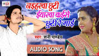 Latest Bhojpuri Song 'Yarawa Kaise Chhuti Re Maai' (Audio) Sung By Sunny Pandey
