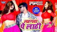 Latest Bhojpuri song 'Lahanga Pe Lathi' sung by Shamshad Banarasi and Neelam Sagar
