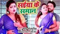 Latest Bhojpuri Song 'Saiya Ke Saman' sung by Sarvendra Bhojpuriya