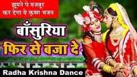 Krishna Janmashtami special: Latest Bhojpuri Song 'Basuriya Fir Se Baja De' sung by Pawan Pardeshi