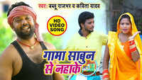 Latest Bhojpuri Song 'Gama Sabuniya Se Nahake' Sung By Bablu Rajbhar And Kavita Yadav