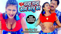 Latest Bhojpuri Song 'Ganda Ganda Kaam Karbu Ka' Sung By Rinku Ojha And Antra Singh Priyanka