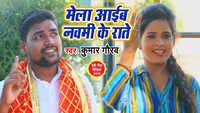 Latest Bhojpuri Song 'Mela Aayib Navmi Ke Raate' Sung By Kumar Gaurav