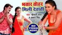 Watch: Khesari Lal Yadav and Akshara Singh's hit Bhojpuri Song 'Asali Maza Di Marad Dehati'