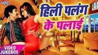Watch: Bhojpuri Song 'Hili Palang Ke Playi' from 'Raja Babu' Ft. Monalisa and Nirahua