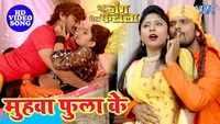 Watch: Latest Bhojpuri Song 'Muhwa Fula Ke' from 'Meri Jung Mera Faisla' Ft. Kheshari Lal Yadav and Moon Moon Ghosh
