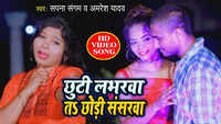 Latest Bhojpuri Song 'Chhuti Labharwa Ta Chhodi Sansarwa' Sung By Sapna Sangam And Amresh Yadav