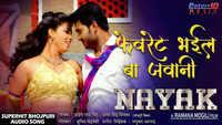 Nayak   Song - Favourate Bhayil Ba Jawani