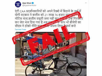 Fake alert: No, Yogi government didn't levy a fine of Rs 21 lakh on Muslim rickshaw-puller over anti-CAA protests