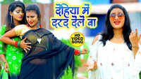 Latest Bhojpuri Song 'Dehiya Me Darad Dele Ba' Sung By Manorma Tiwari