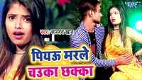 Watch: Bhojpuri Song 'Piyau Marle Chauka Chhaka' sung by Sajjan Khan
