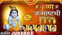 Krishna Janmashtami Songs 2019: Bhojpuri Songs Jukebox Janmashtami Bhajans sung by Sharda Sinha, Bharat Sharma Vyas and Pawan Singh