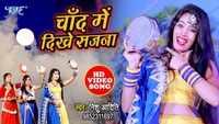 Karva Chauth Bhojpuri Gana: Nishu Aditi's latest Bhojpuri Song 'Chand Me Dikhe Sajana'