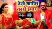 Watch: Pawan Singh and Chandani Singh's hit Bhojpuri song 'Dekhe Khatir Tarse Iyaar' from 'Crack Fighter'