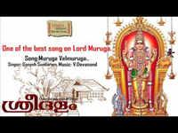 Malayalam Devotional Song 'Muruga Velmuruga' Sung By Ganesh Sundaram