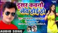 Latest Bhojpuri Song 'Dusar Kavno Let Hoi Ho' from 'Mango Bait' sung by Bablu Sanwariya