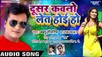 Latest Bhojpuri Song 'Dusar Kavno Let Hoi Ho' from 'Mango Bait' sung by Bablu Sanwariya
