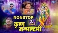 Krishna Janmashtami Bhojpuri Songs Nonstop Jukebox sung by Kheshari Lal Yadav and Pawan Singh