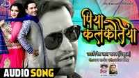Watch: Dinesh Lal Yadav Nirahua's latest Bhojpuri song 'Piya Kalkatiya'