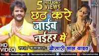 Bhojpuri Chhath Geet 2019: Khesari Lal Yadav's Bhojpuri Song 'Chhath Kare Jaib Naihar Mein'