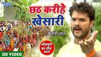 Bhojpuri Chhath Geet 2019: Khesari Lal Yadav's Bhojpuri song 'Chhapra Chhat Manayenge'