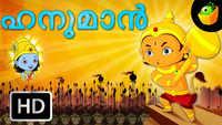 Kids Stories   Nursery Rhymes & Baby Songs - 'Hanuman' - Kids Nursery Story In Malayalam