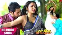 Latest Bhojpuri Song 'Anjor Kare India Mein' from 'Jai Veeru' Ft. Dinesh Lal Yadav and Aamrapali Dubey