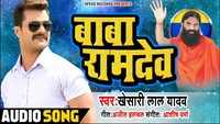 Latest Bhojpuri song 'Baba Ramdev' (Audio) sung by Khesari Lal Yadav