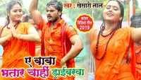 Latest Bhojpuri Kanwar song 'Dulha De Di Driverawa' sung by Khesari Lal Yadav Ft. Kajal Raghwani