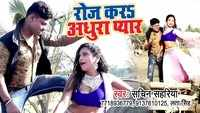 Latest Bhojpuri Song 'Roj Kara Adhura Pyar' from 'Laika Jawan Bhail' sung by Sachin Sahariya and Lata Singh