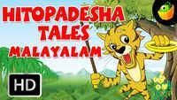 Popular Children Malayalam Nursery Story 'Hitopadesha Tales' - Kids Nursery Stories In Malayalam