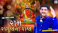 Latest Gujarati Song 'Ram Ranuja Na Raja' Sung By Mahendrasinh Rajput
