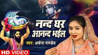Krishna Janmashtami Song 2019: Latest Bhojpuri Song 'Nanad Ghar Aanad' Sung By Archna Pandey