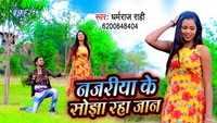 Latest Bhojpuri Song 'Najariya Ke Sojha Raha Jaan' from 'Ankhiya Se Lor Bahe' sung by Dharamraj Rahi