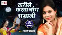 Latest Bhojpuri Song 'Karile Karwa Chauth Raja ji' Sung By Sapna Sangam