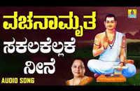 Kannada Bhakti Song 'Sakalakellake' Sung By Manjula Gururaj