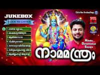 Malayalam Devotional And Spiritual Song  Album 'Namamantram' Sung By Madhu Balakrishnan