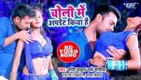 Latest Bhojpuri song 'Choli Me Update Kiya Hai' from 'Gaini Raate Lajai' sung by Shashi Thakur and Anita Shivani