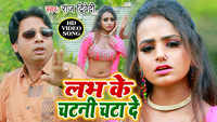 Latest Bhojpuri Song 'Labh Ke Chatani Chata De' Sung By Raj Dwivedi