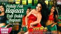 Watch: Latest Bhojpuri song 'Pehile Fek Hajaar Tab Dekh Bajaar' from 'Jai Veeru'