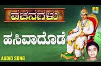 Kannada Devotional Song 'Hasivadode Bhikshannagaluntu' Sung By Sangeetha Katti