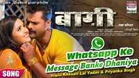 Latest Bhojpuri song 'Whatsapp Ke Message Banke Dhaniya' Ft. Khesari Lal Yadav and Kajal Raghwani